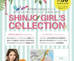 SHINJO GIRL′S COLLECTION