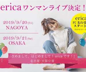 改めまして、はじめまして!ericaです!名古屋・大阪公演