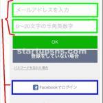 【機種変】電話番号変更してもLINEアカウントを引き継ぐ方法