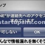 【ネットリテラシー】LINEで携帯番号がバレる原因と予防方法知ってる?
