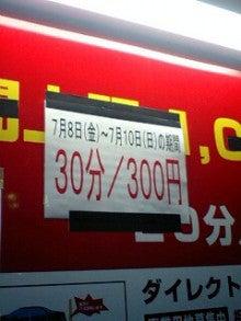 平塚のプロトレーナーがいる治療院-110707_1908~0001.jpg