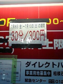 平塚のプロトレーナーがいる治療院-110707_1907~0002.jpg