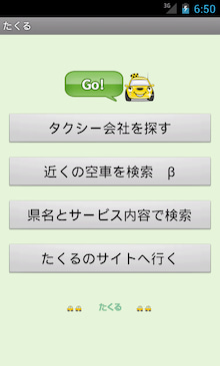 $タクシー検索 たくる オフィシャルブログ 早くタクシーを呼ぶ&タクシー情報