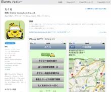 $タクシー検索 たくる オフィシャルブログ