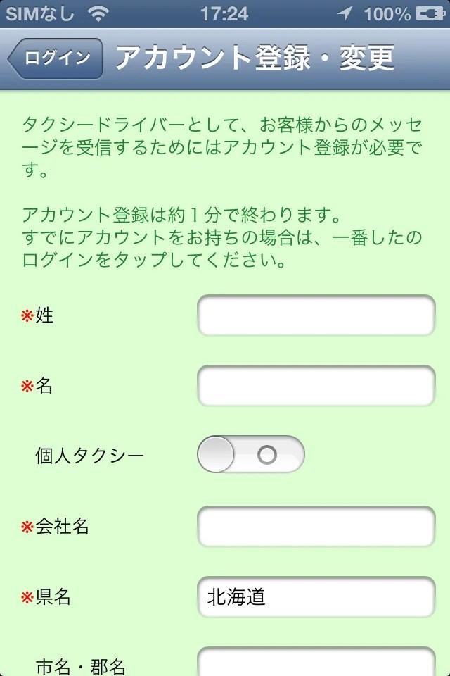 iPhone_アカウント登録1