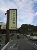 稲村ケ崎温泉