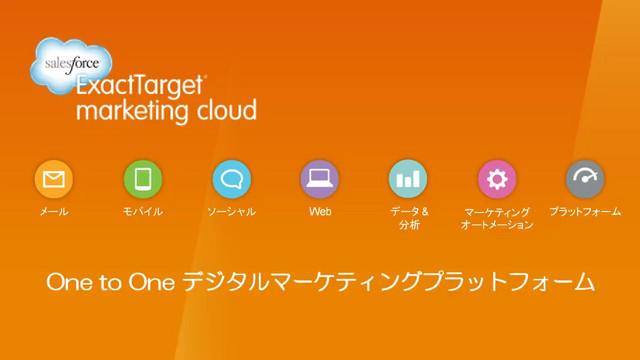 ExactTarget Marketing Cloud 製品説明および、LINE連携機能のご紹介