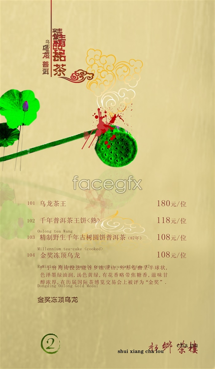 Teahouse chinese style restaurant poster design psd