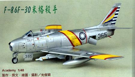 九二四空戰英雄~錢奕強座機 F-86F-30 軍刀式戰鬥機 @ REX 的《天空》 :: 痞客邦