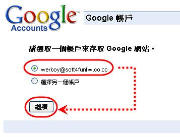 用GoogleApp的帳號登入GoogleSite