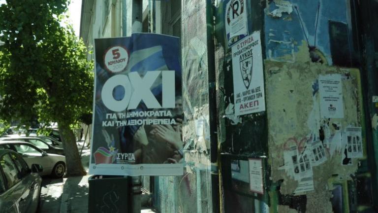"""""""Non. Pour la démocratie et la dignité"""", dit l'affiche de Syriza"""