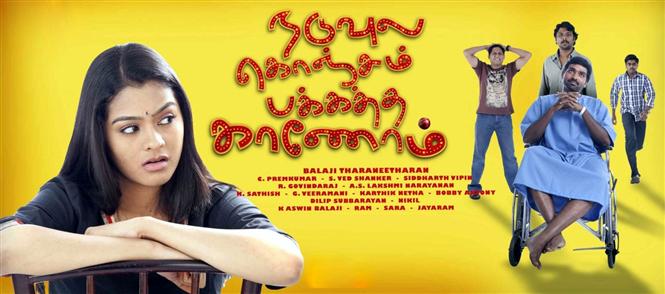 Naduvula Konjam Pakkatha Kaanom Review NKPK Tamil Movie Music