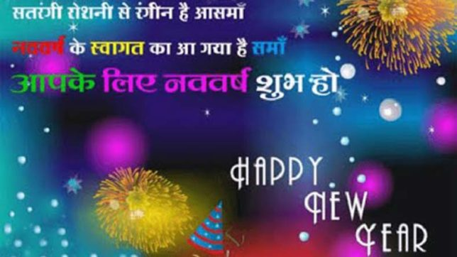 happy new year messages and wishes in bhojpuri for 2018 whatsapp happy new year messages