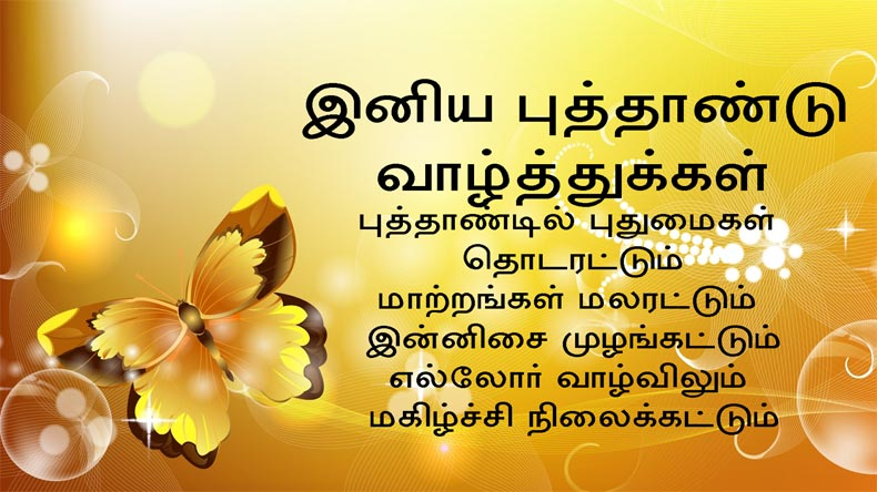Heart Touching Wallpaper With Quotes In Punjabi Happy New Year Messages And Wishes In Tamil For 2018