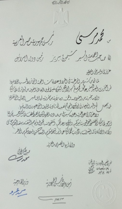 Morsi\u0027s warm letter to Peres sparks anger and denial in Egypt The