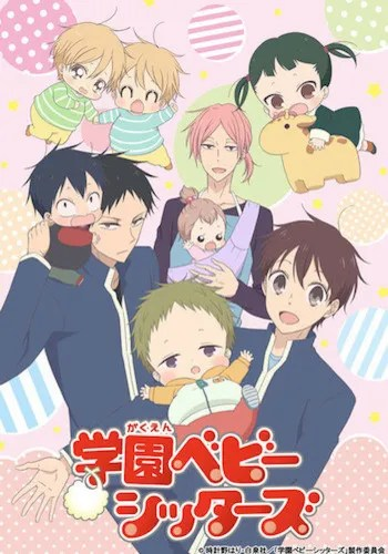 Gakuen Babysitters (Manga) - TV Tropes