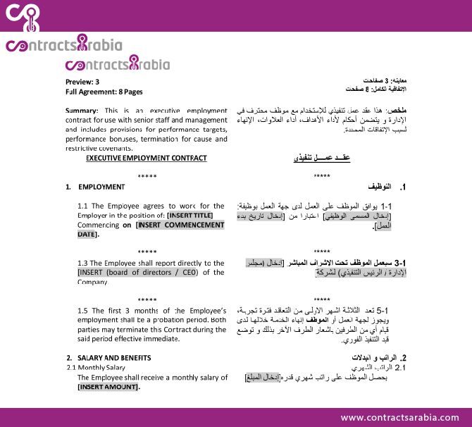 Executive Employment Contract - عقـــد عمــــل تنفيذي Contracts - executive employment contract