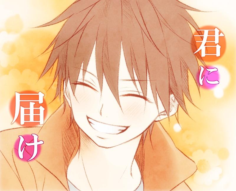 Kawaii Pastel Anime Girl Wallpaper Kazehaya Shouta Kimi Ni Todoke Zerochan Anime Image Board