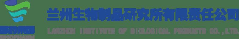 Logotipo del Instituto de Productos Biológicos de Lanzhou