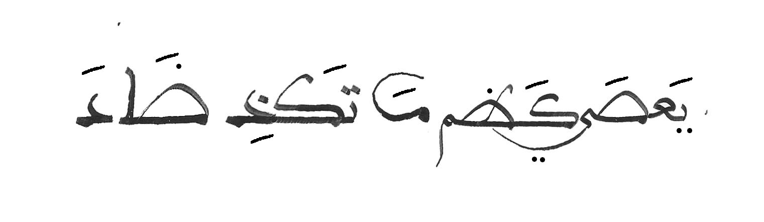Styles \u2014 Josh Berer - Arabic Calligraphy Design