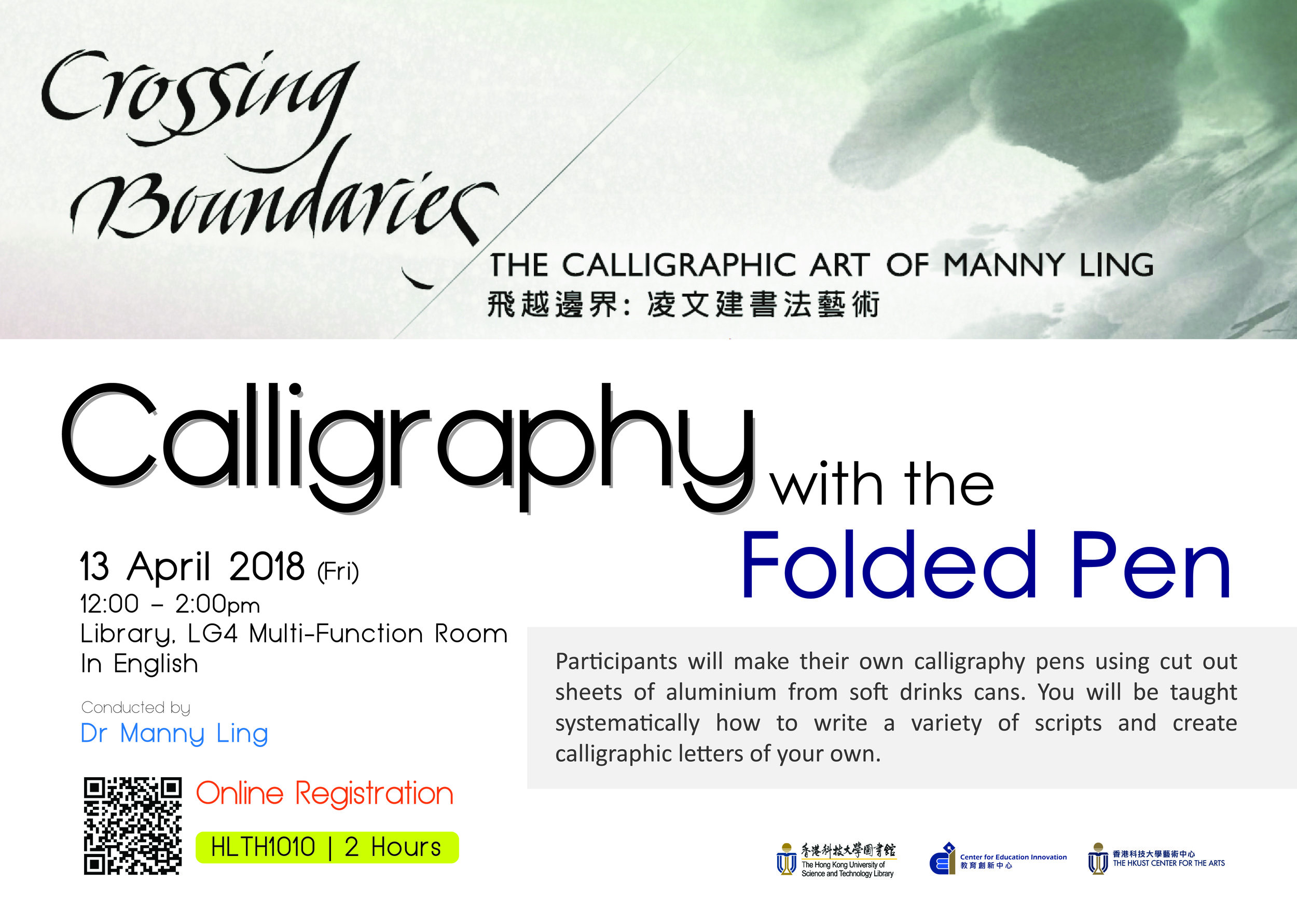 Calligraphy Online Workshop On Calligraphy With The Folded Pen The Hkust Center For