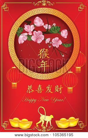 Happy Chinese New Year of the Monkey, 2016! Poster ID105365195