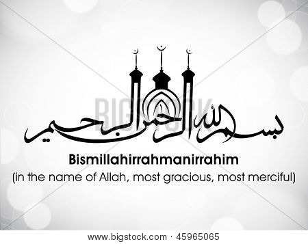 Arabic Islamic calligraphy of dua(wish) Bismillahirrahmanirrahim (in - in the name of allah