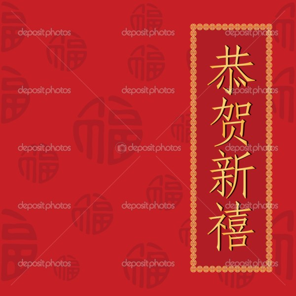 Cart Cart Lightbox Lightbox Share Facebook Twitter Google Pinterest. 1024 x 1024.Chinese New Year Cards Print