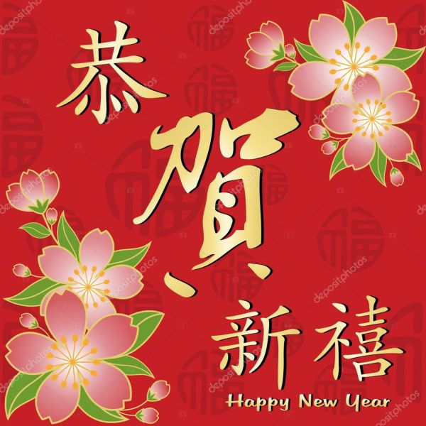 Cart Cart Lightbox Lightbox Share Facebook Twitter Google Pinterest. 1024 x 1024.Chinese New Year Free Greeting Card