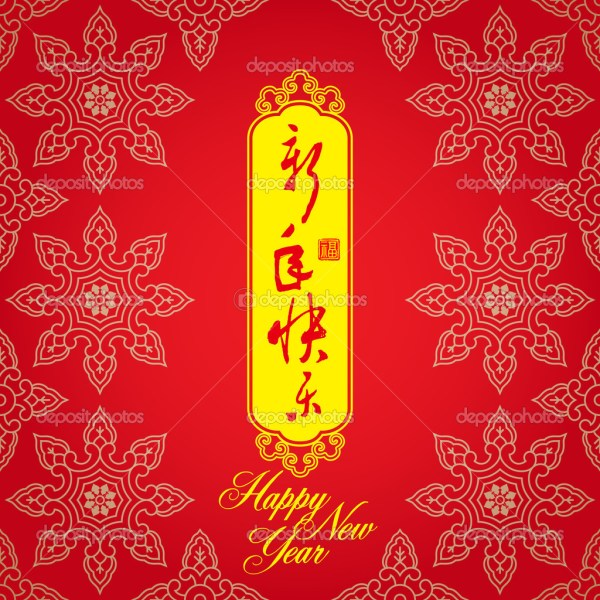 8595166ChineseNewYeargreetingcardbackgroundhapplynewyearjpg. 1024 x 1024.Free Chinese New Year Cards