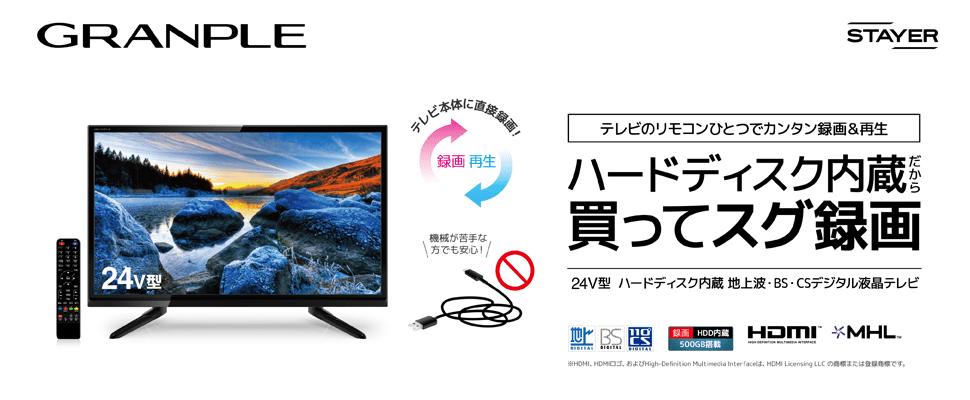 24V型 ハードディスク内蔵 地上波・BS・CSデジタル液晶テレビ