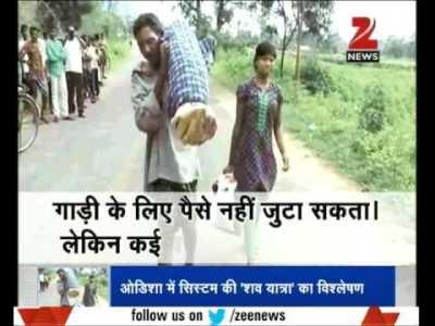 डीएनए : ओडिशा के कालाहांडी का कड़वा सच | News in Hindi