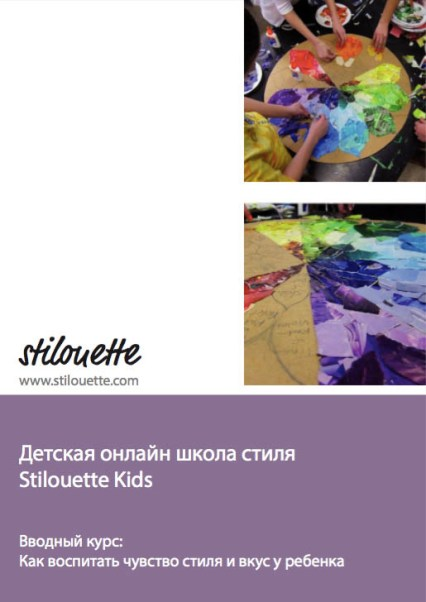 stilouette-kids-school-cover-page