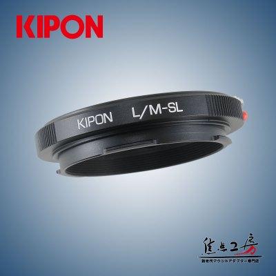 KIPON L/M-SL ライカMマウントレンズ - ライカSLマウントカメラ