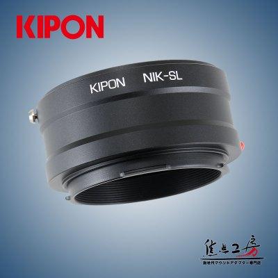 KIPON NIK-SL ニコンFマウントレンズ-ライカSLマウントカメラ