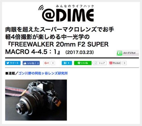 @dime記事