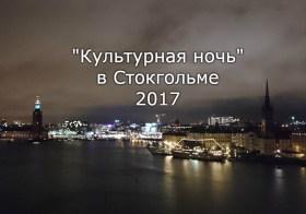 Культурная ночь 2017