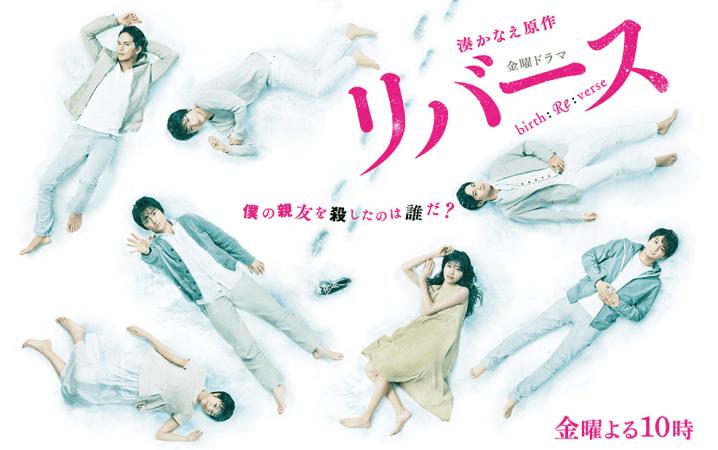 金曜ドラマ『リバース』 TBSテレビ