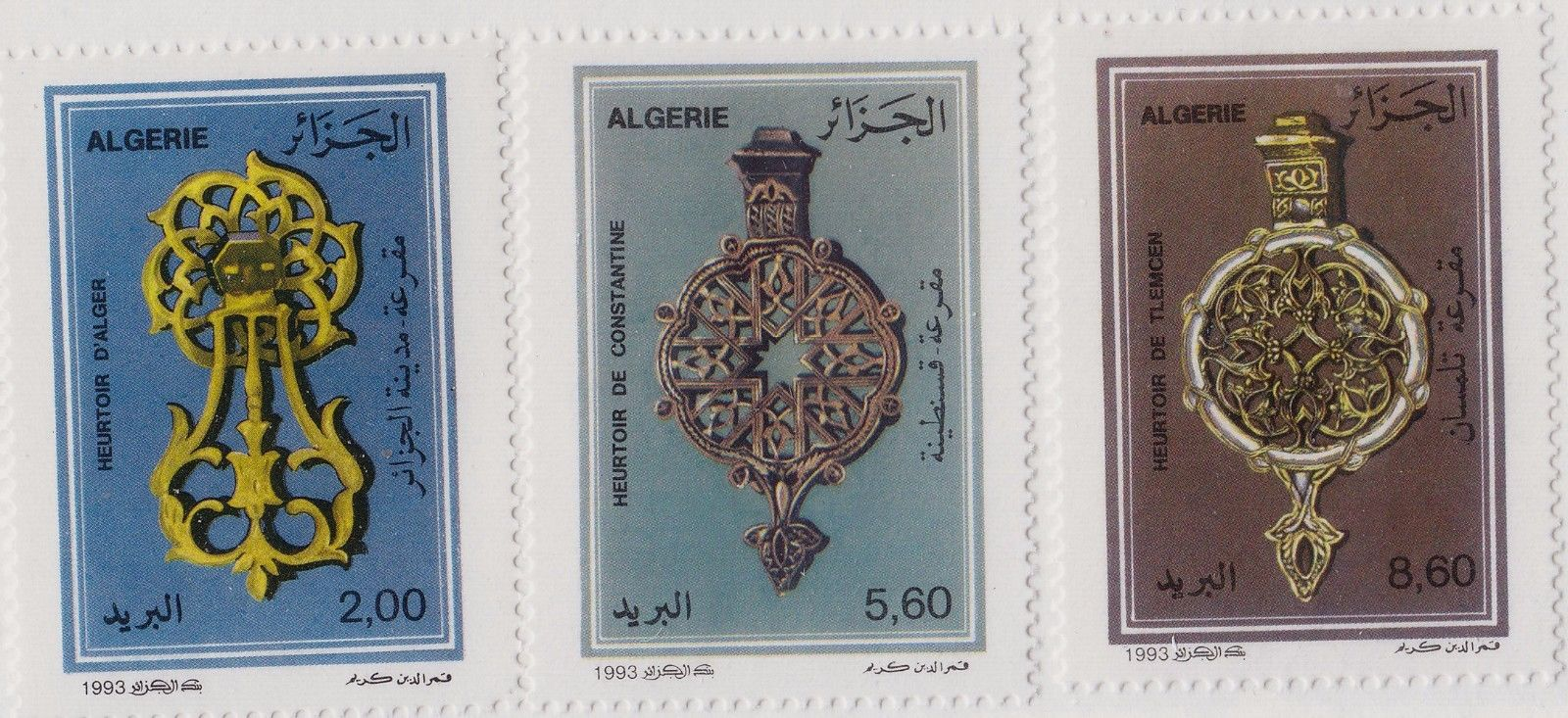 Turtle Door Knocker Algeria Mnh Scott 976 978 Door Knockers 3 Stamps Hipstamp