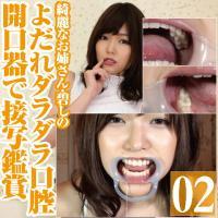 綺麗なお姉さん碧しの/唾液ダラダラ口腔内の綺麗な歯を開口器で鑑賞 のダウンロード販売