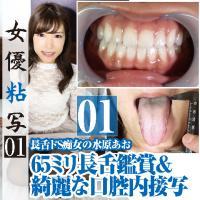 ドS淫語痴女・水原あおの65ミリ長舌接写&開口器で口腔美しい歯鑑賞 のダウンロード販売