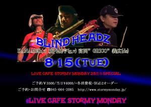 blind headz_b5_8