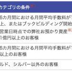 JR九州 IPO、補欠当選と購入申込後抽選の結果