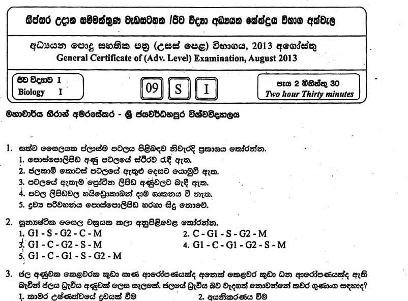 Download Model Papers For A L 2015 Examination Student