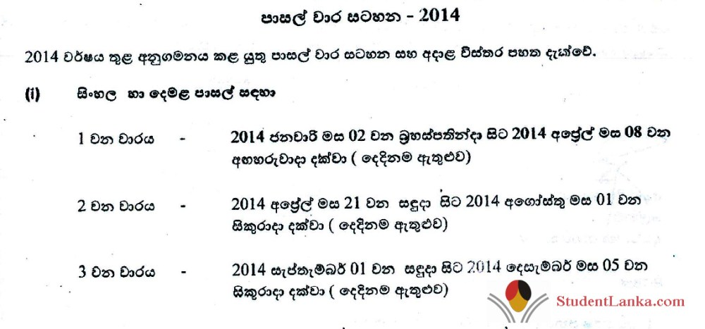 School-time-table-2014