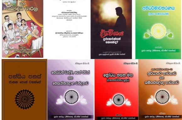 Sinhalal Buddhist books download