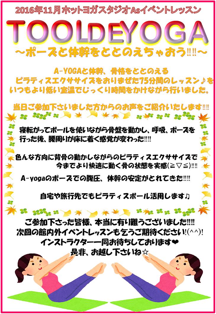 アズ東大阪・2016年11月館内イベントTOOL DE YOGA~ポーズと体幹をととのえちゃおう~ご報告