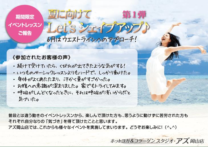 岡山6月イベントレッスン報告POP