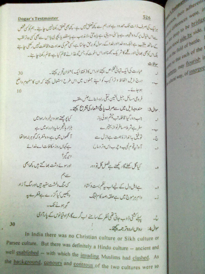 essay on taleem niswan in urdu