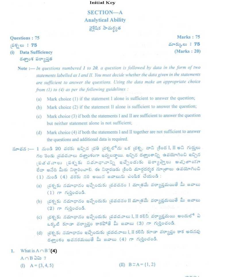Previous Paper of ICET Analytical Ability exam - 2018-2019 StudyChaCha